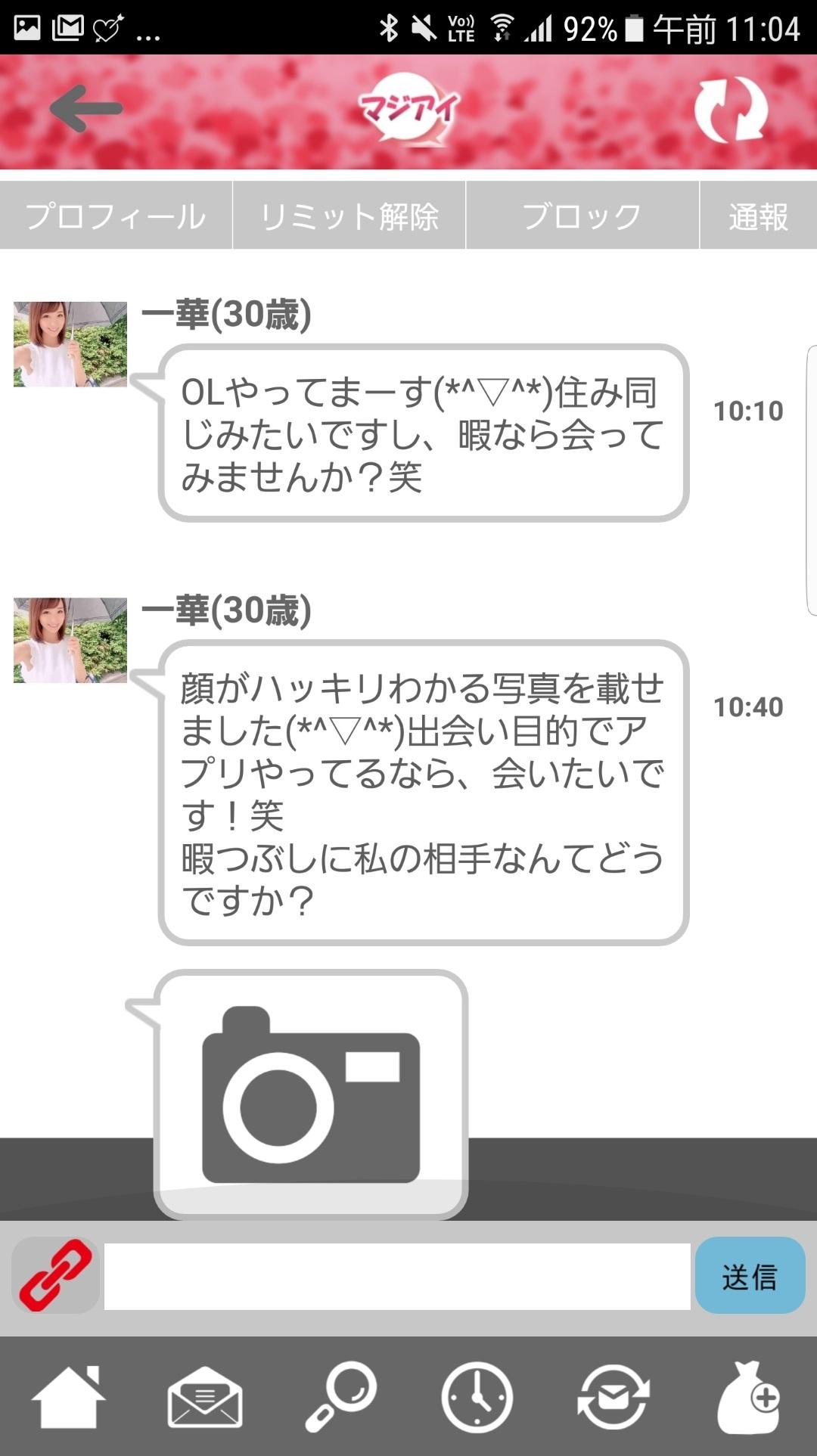 登録無料チャット【マジアイ】恋活・婚活・友達作りを完全サポート♪