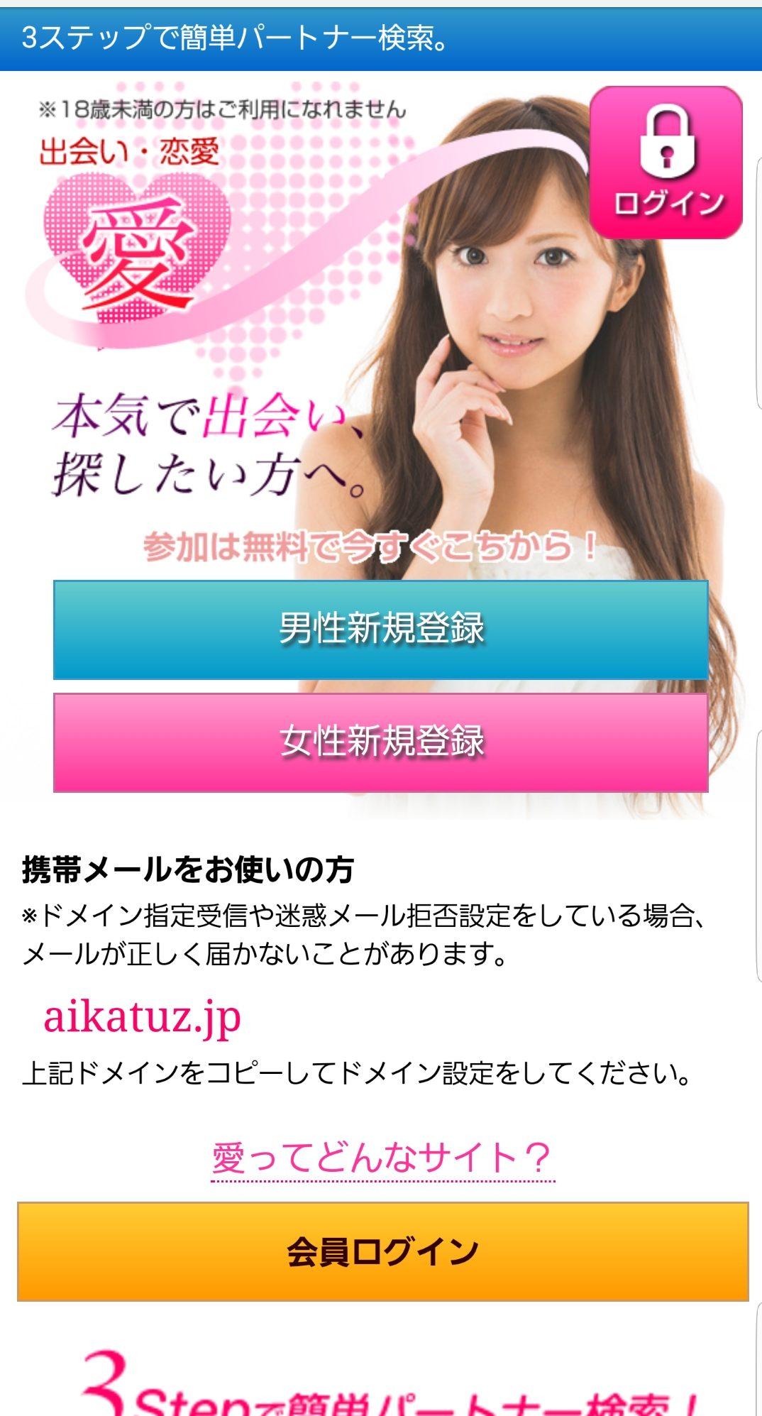 愛の110番 - JapaneseClass.jp