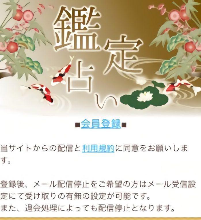 鑑定占いのスマートフォン画像