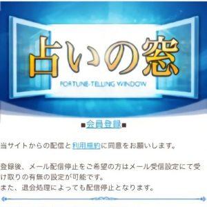 占いの窓のTOP画像