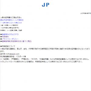 出会い系サイト「JP(ジェイピー)」のTOP画像