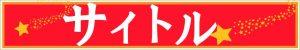 悪質出会い系サイトサイトル(Saitoru)のロゴ画像