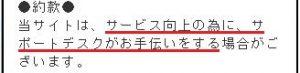 悪質出会い系サイト「☆(白星)」の利用規約1
