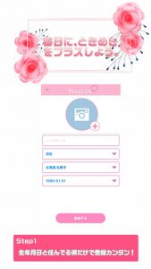 悪質出会い系アプリ「PlusLife(プラスライフ)」のTOP画像
