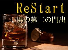 悪質出会い系サイト「Re:START(リスタート)」のicon画像