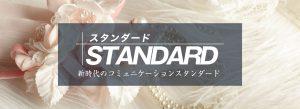 悪質出会い系サイト「スタンダード(STANDARD)」のロゴ画像