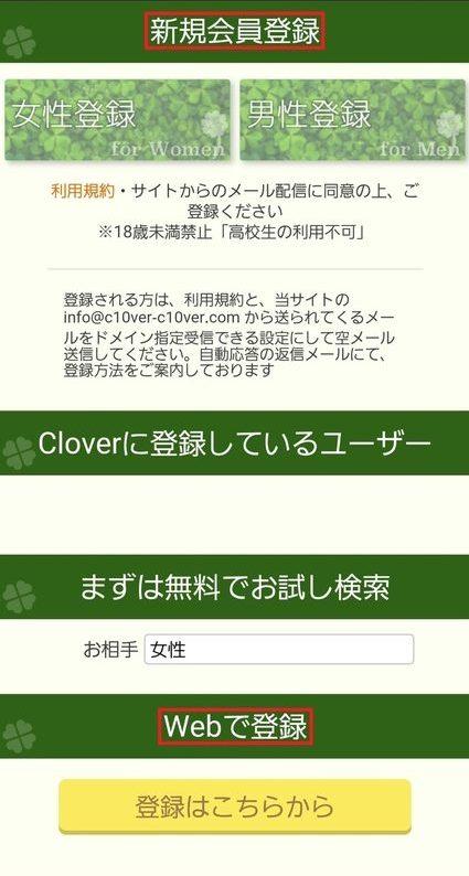 悪質出会い系サイト Clover(クローバー)の登録メール