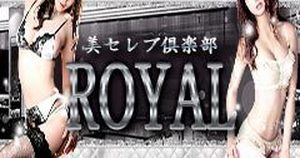 悪質出会い系サイト「ROYAL(ロイヤル)」のicon画像