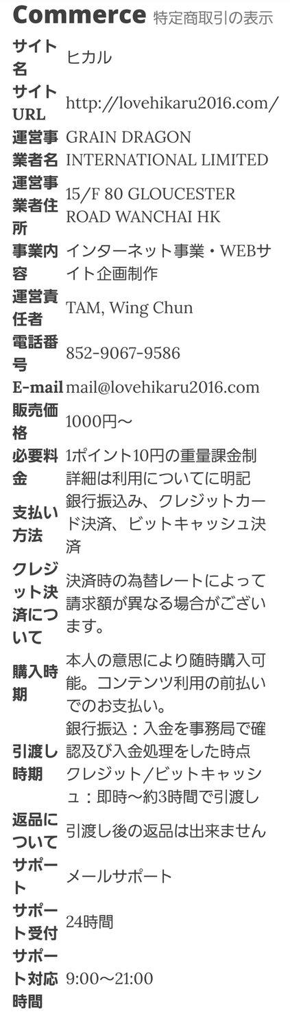 悪質出会い系サイト Hikaru(ヒカル)の特定商取引法に関する表記