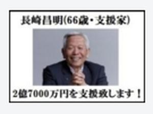 出会い系・詐欺サイト SPEED(スピード)のサクラ 長崎 昌明