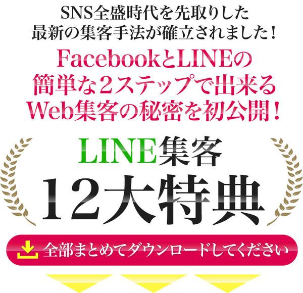 悪質情報商材「FacebookとLINE@を組み合わせるだけ」のロゴ
