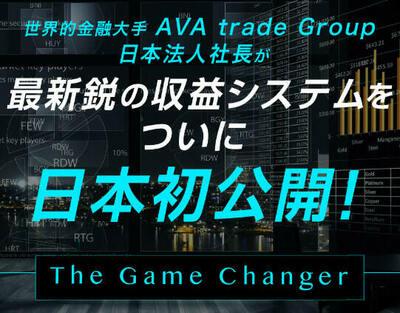 悪質情報商材「THE GAME CHANGER」のロゴ