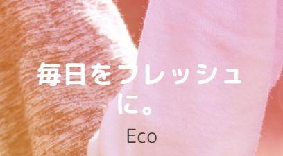 エコのロゴ