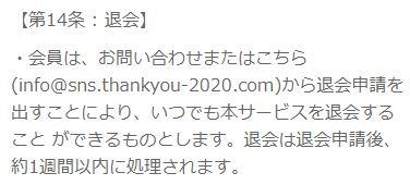 SNS2020の規約4