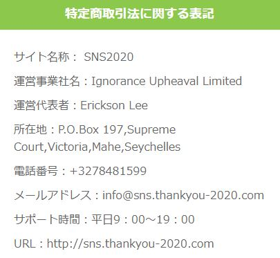 SNS2020の特定商取引法
