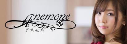 アネモネのロゴ