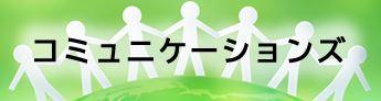 コミュニケーションズのロゴ