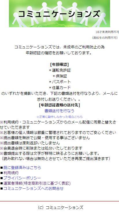 コミュニケーションズのトップ画面