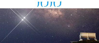 ハノハノのロゴ